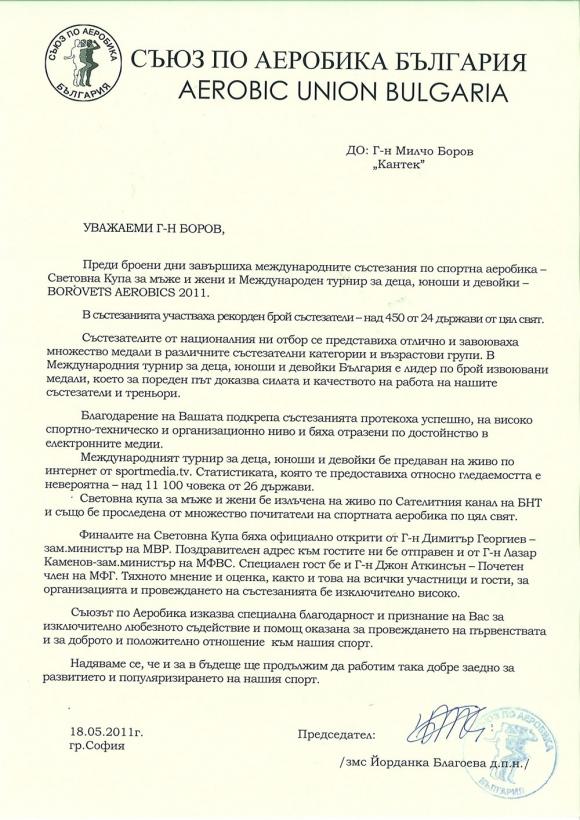 Кантек подпомогна с техника Съюза по Аеробика