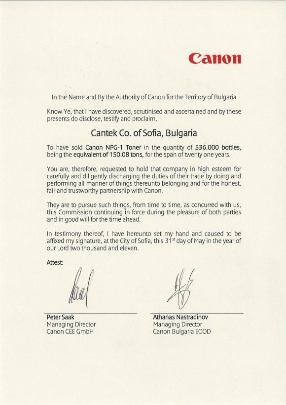 Поздравителни адреси по случай годишнината на Кантек