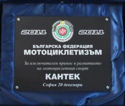 Българската федерация по мотоциклетизъм удостои КАНТЕК с награда за изключителен принос в развитието на мотоциклетния спорт