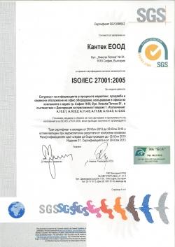 Кантек ЕООД вече работи с интегрирана система за управление по стандартите ISO 9001:2008 и ISO 27001:2005