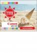 """""""Cash Back"""" промоция на Canon"""
