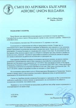 Кантек подкрепи международните състезания по спортна аеробика на 10-11 май 2014 г.  в Боровец