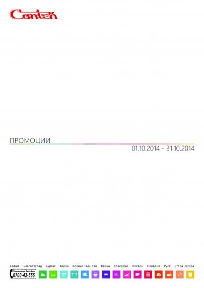 Промоции / 01.10-31.10