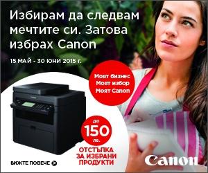 СПЕСТЕТЕ с Canon!