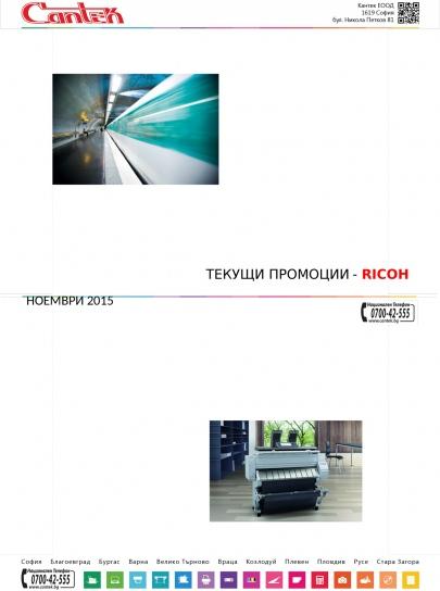 Промоции 01.11.2015 - 30.11.2015