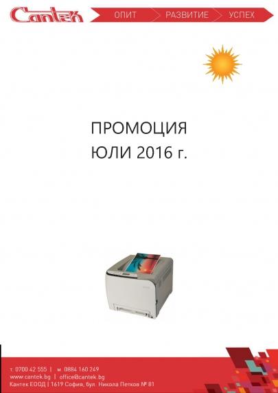 Промоции Юли 2016