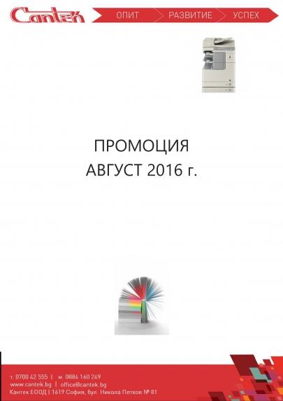Промоции Август 2016
