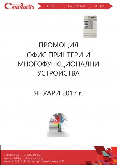 Промоции Януари 2017